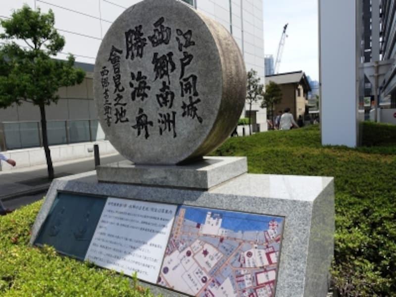 かつてここには薩摩藩の蔵屋敷があった