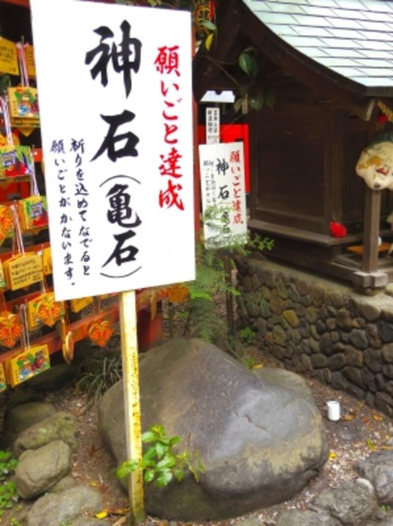 亀石(神石)