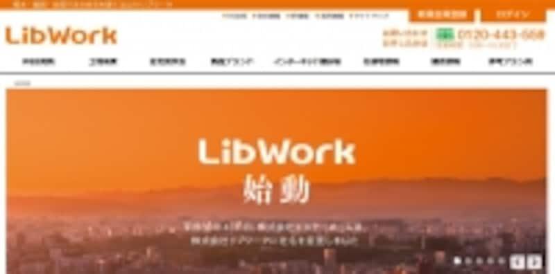 LibWorkWEB