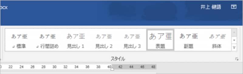 [ホーム]タブにある「標準」「見出し1」「見出し2」を使って文書を作成していれば、スタイルを使っていることになる