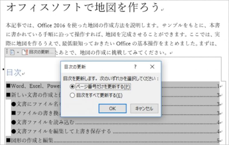 更新の方法を指定して[OK]をクリックします。これで目次が更新されて、最新の状態になります