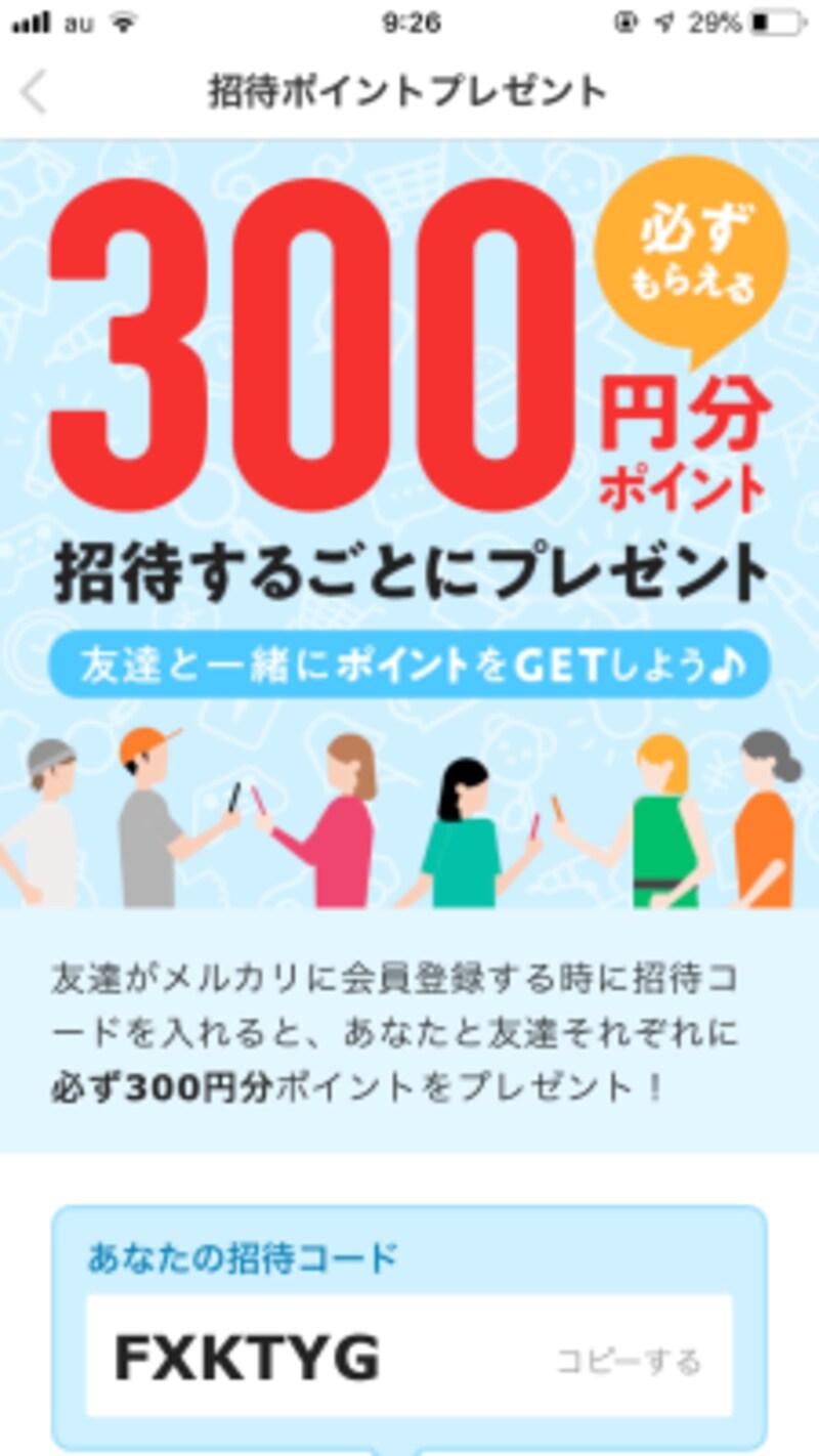 招待コードを使うと、自分と友達に300円分のポイントがプレゼントされる