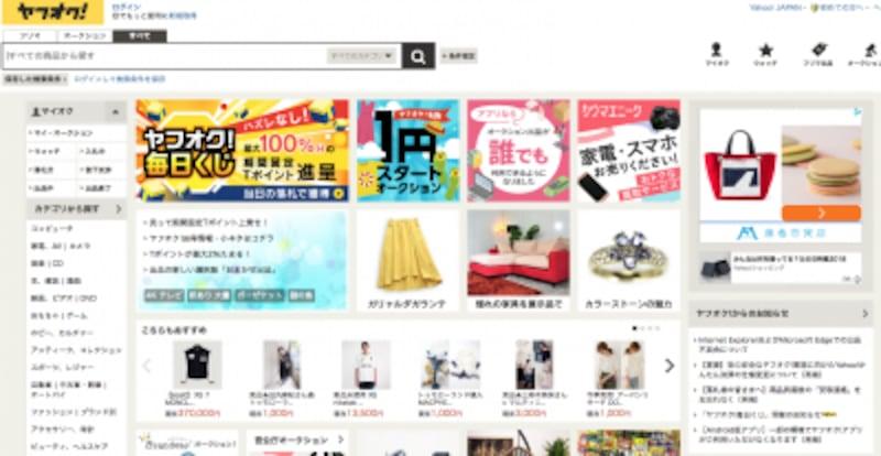 日本最大のネットオークションサイト、ヤフオク!