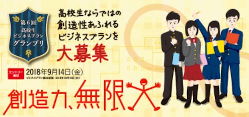 日本政策金融公庫,高校生グランプリ,ビジネスプラン,起業教育