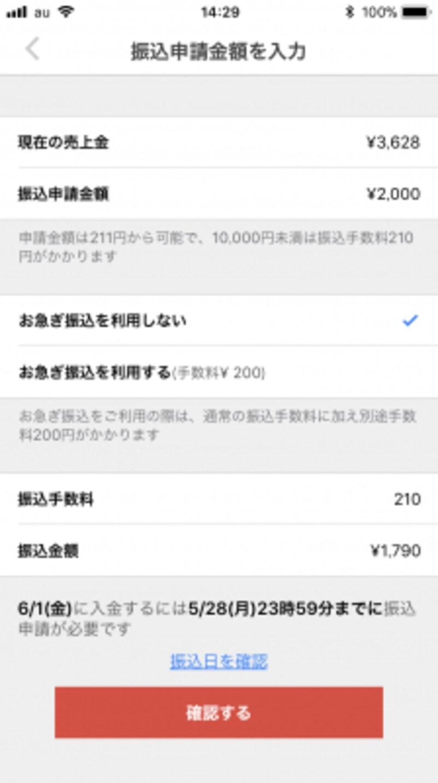 振込申請をする金額を決める。1万円未満の場合は手数料210円がかかる