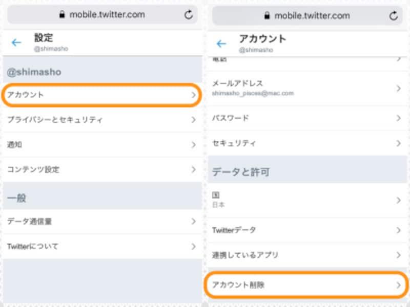 (左)[設定とプライバシー]で[アカウント]をタップ。(右)[アカウント削除]をタップ。その後の画面でパスワードを入力するとアカウントを削除できる