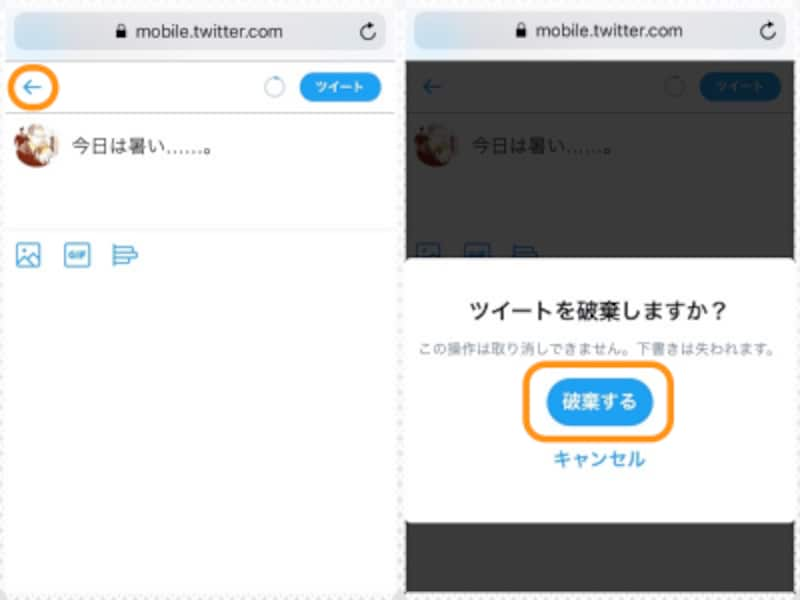 モバイル版の場合。(左)文章を書いてから左上の矢印をタップする。(右)文章を破棄するか、この操作をキャンセルかを選ぶ。一時的に保存することはできない