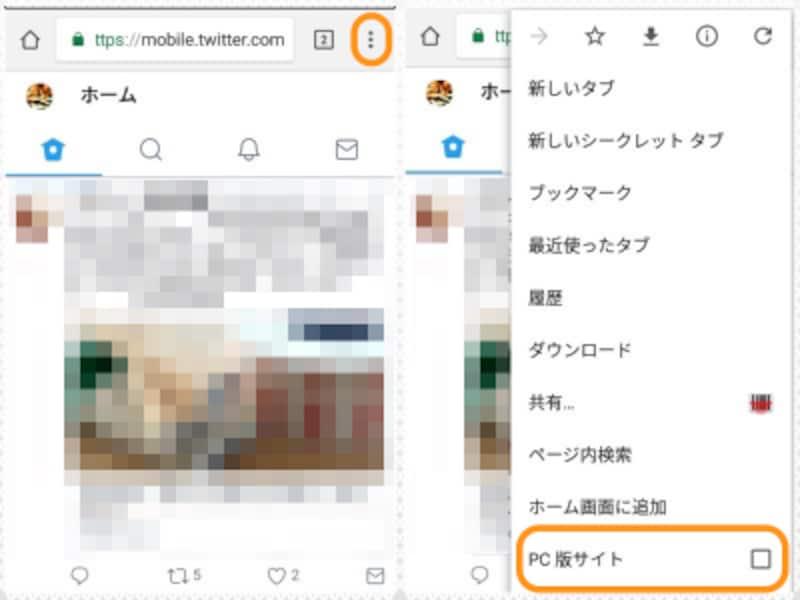 Android端末のGoogleChromeの場合:(右)メニューボタンをタップ。(右)[PC版サイト]をタップ