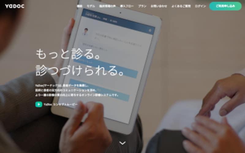 Apple「ヘルスケア」と連携させたヘルス機器からのデータを共有できる「YaDoc」