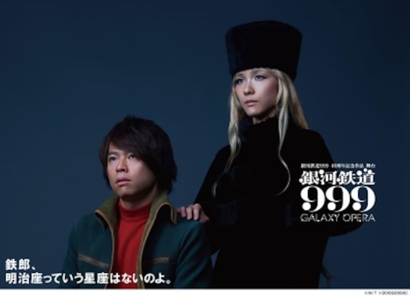 『銀河鉄道999GALAXYOPERA』(C)松本零士・東映アニメーション(C)舞台『銀河鉄道999』実行委員会2018