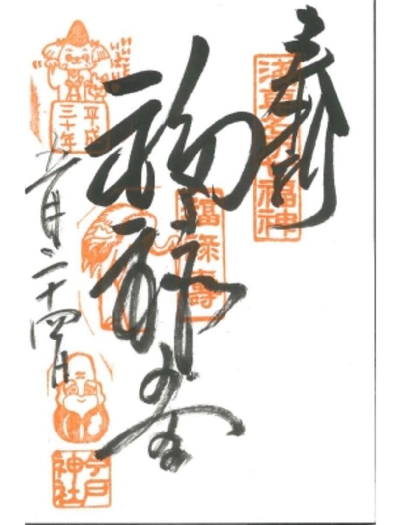福禄寿は中国の神様だ