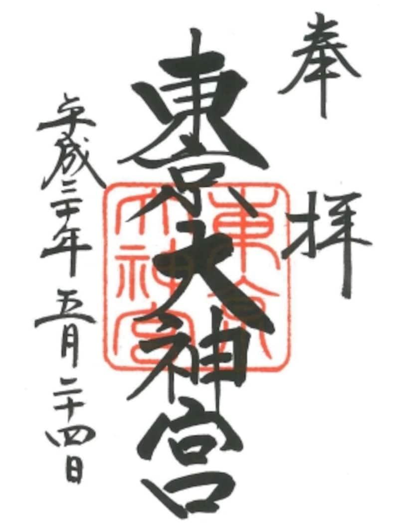 初穂料は300円