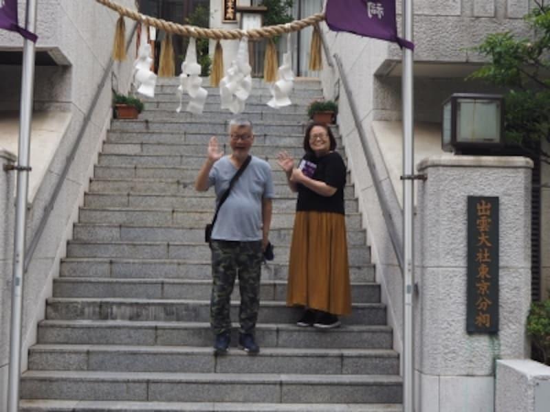 東京で唯一の出雲大社分祠