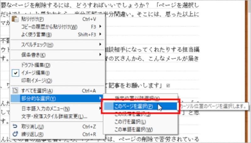 一太郎では、現在のページを簡単に選択する機能が用意されています
