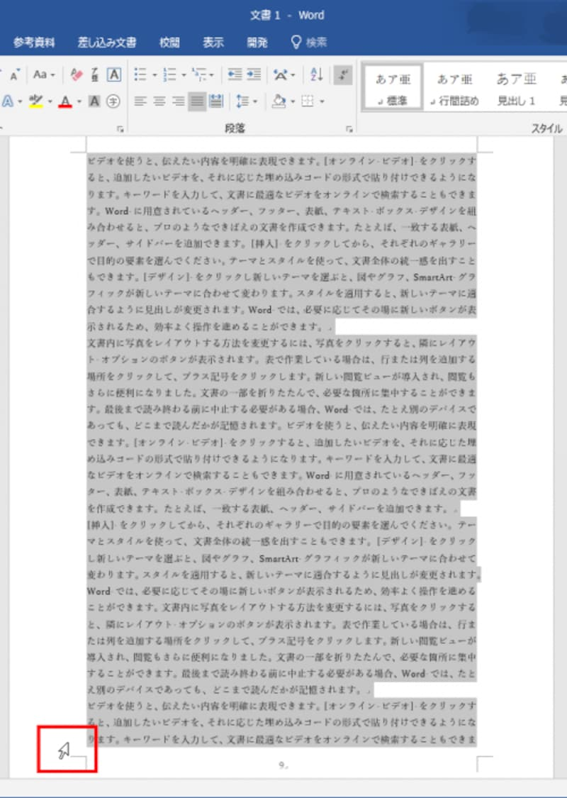 そのまま下方向に最下行までドラッグして、ページ全体を選択する。この状態で[Delete]キーを押すとページ全体を削除できる