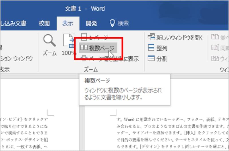 [表示]タブで[複数ページ]をクリックして複数ページ表示にします