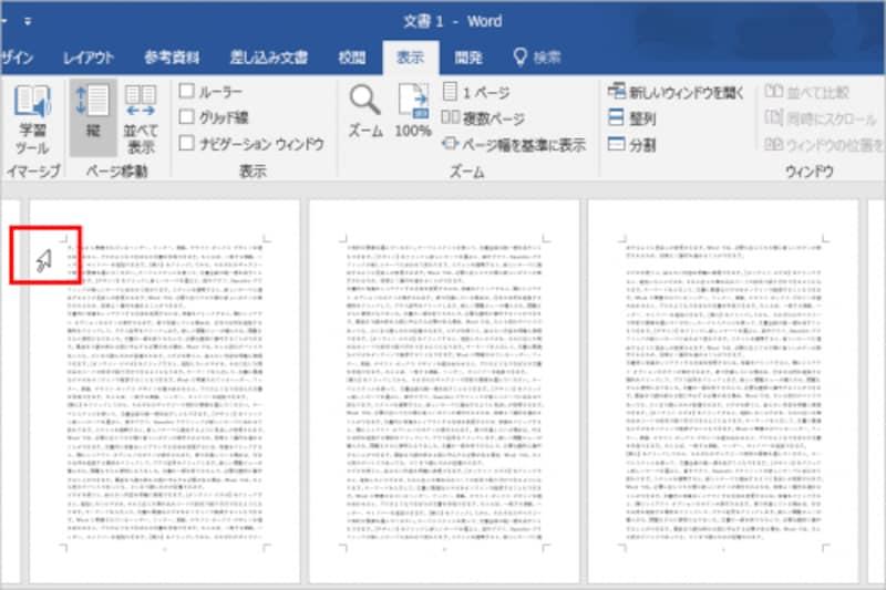 選択するページの先頭行の左側にマウスポインタを置きます