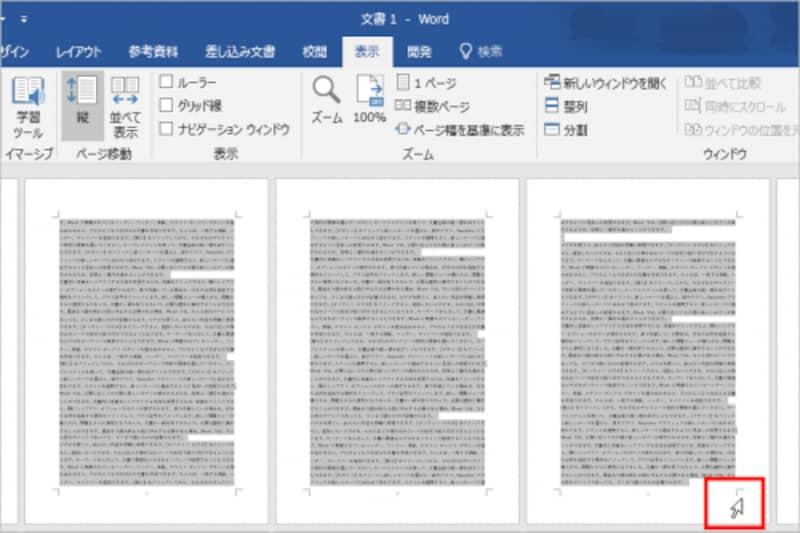 最終ページの右下までドラッグしてページを選択します。この状態で[Delete]キーを押すと、選択した複数ページが削除されます