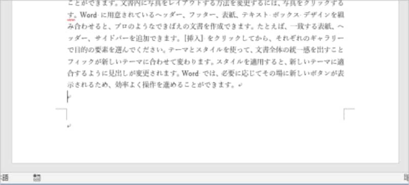 [Delete]キーを押すと最後の白紙ページが削除されます