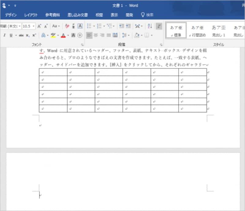 文書末に表があり、次ページに段落記号が1つだけ入力されています