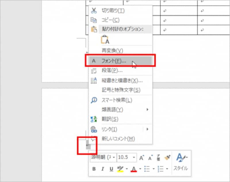 最後のページの段落記号を選択したら、右クリックしてメニューを開き、[フォント]を選択します