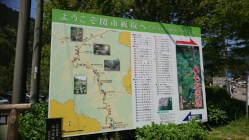 モネの池近くにある板取地区の地図の看板