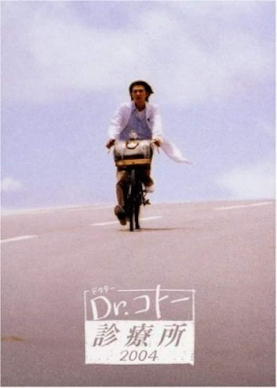 『Dr.コト―診療所2004』/出典:Amazon