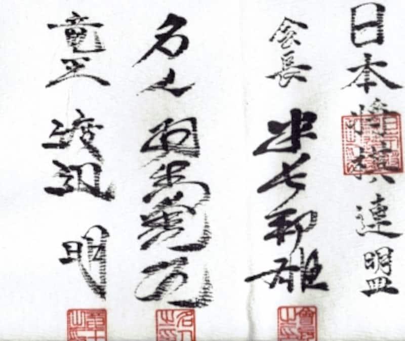 免状の署名部分/ガイド所蔵