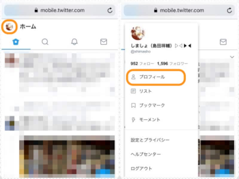 ツイッター(Twitter)のURLをスマホ・PCで取得する方法