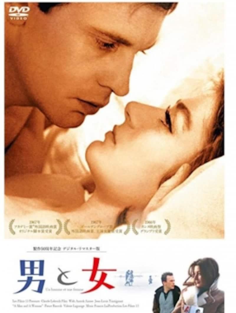 男と女undefinedフランス映画undefinedおすすめundefinedロケ地undefined舞台