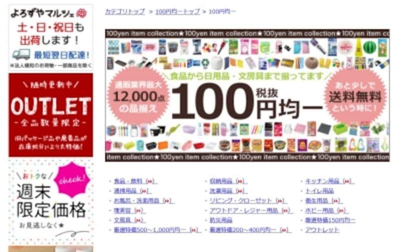 楽天市場・よろずやマルシェ100円均一ページのキャプチャ画像