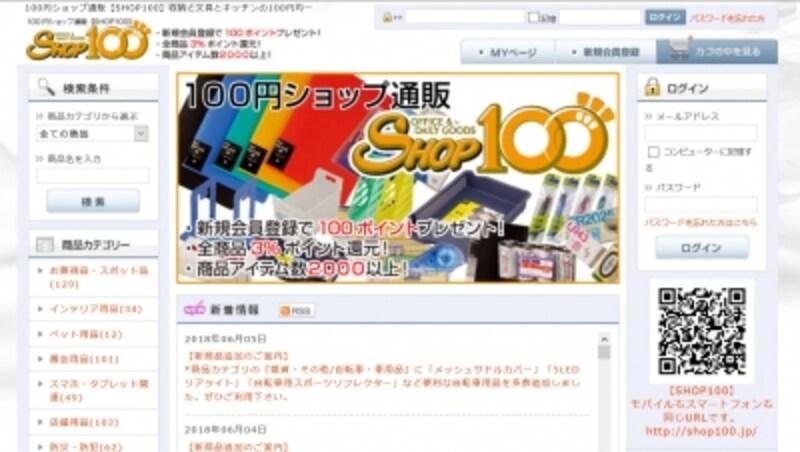 SHOP100TOPページのキャプチャ画像