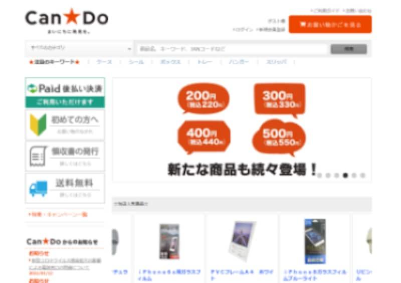 キャンドゥの通販100均の通販・オンライン購入
