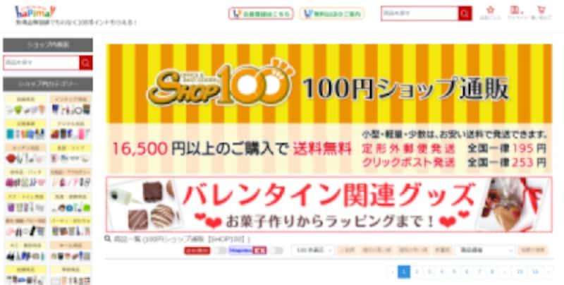 通販で買える100均・SHOP100