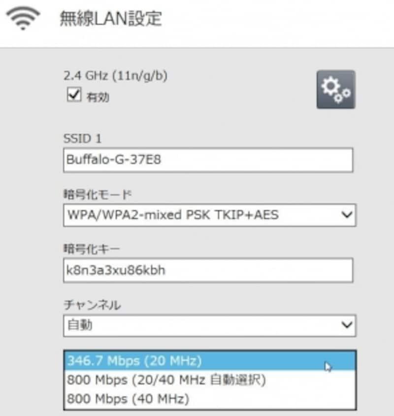 20MHzが倍速モードを利用しない設定。