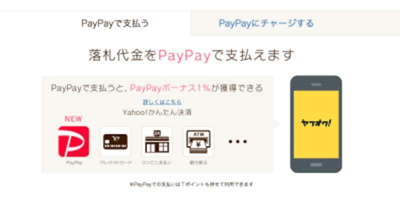 PayPayを利用すると1%のボーナスがもらえる
