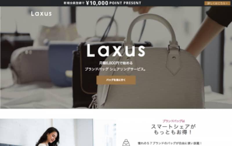 ブランドバッグがレンタルできるLaxus