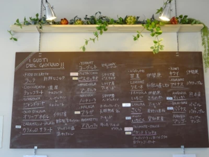 黒板に描かれた「アリエッタ・デル・ジェラート」のラインナップ