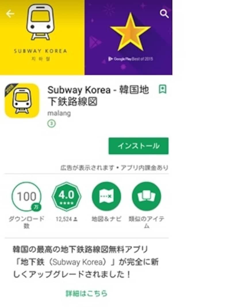 このアプリは心強い味方です!日本にいる間にダウンロードしておくといいですよ~