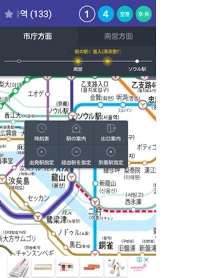 出発し地点を地図上でタップ→出発駅指定ボタンを押す→目的地も地図上でタップ→到着駅指定ボタンを押す。すると目的地までの所要時間などのデータが出てきます