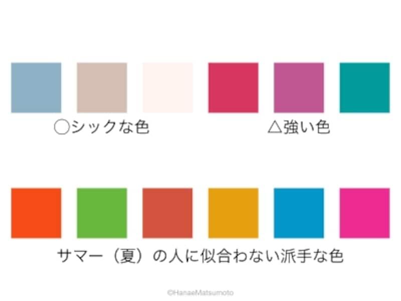 サマー(夏)の人は、派手な色も苦手です。派手な色と相性がよいのはシックな色。インパクトの強い色は上品さを損ないます
