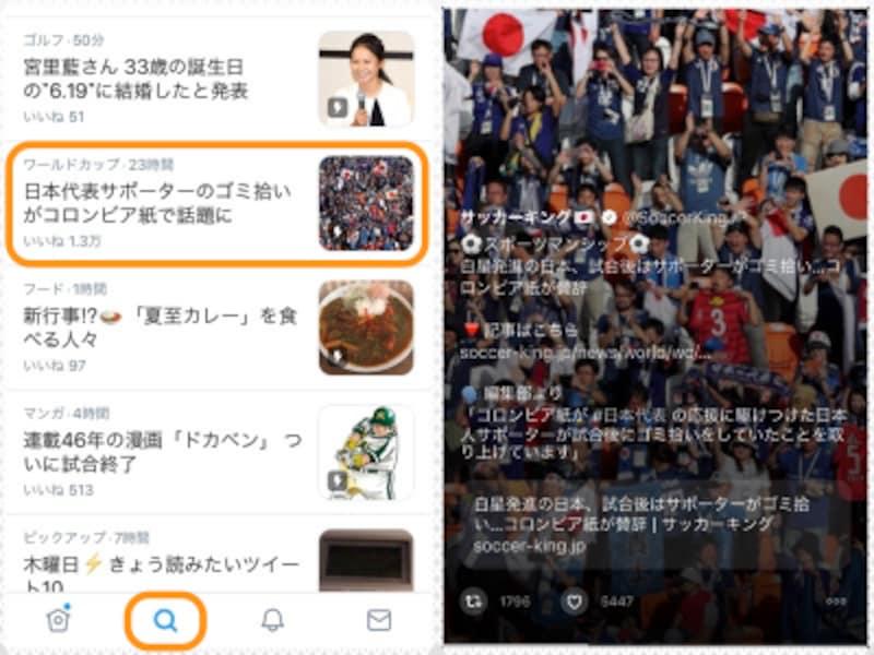 (左)スマホでは検索アイコンをタップ。(右)左にフリックすれば次のツイートを見ることができる
