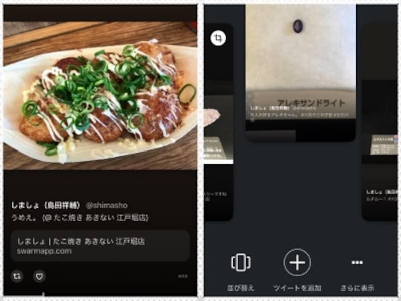 (左)プレビュー画面。左右にフリックすれば前後のツイートを表示できる。(右)上にスワイプすれば削除できる