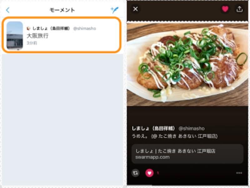(左)見たいモーメントをタップ。(右)ツイートが表示される