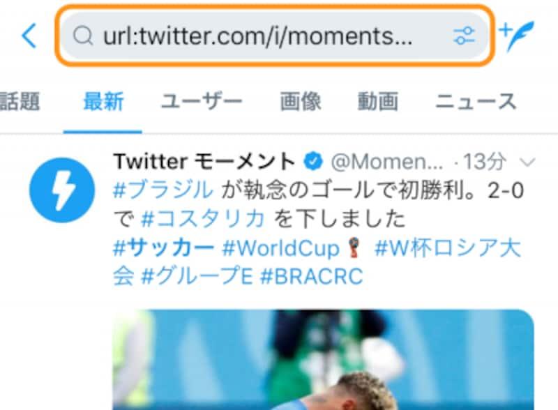 検索欄に「url:twitter.com/i/momentsサッカー」を入力したときの検索結果画面