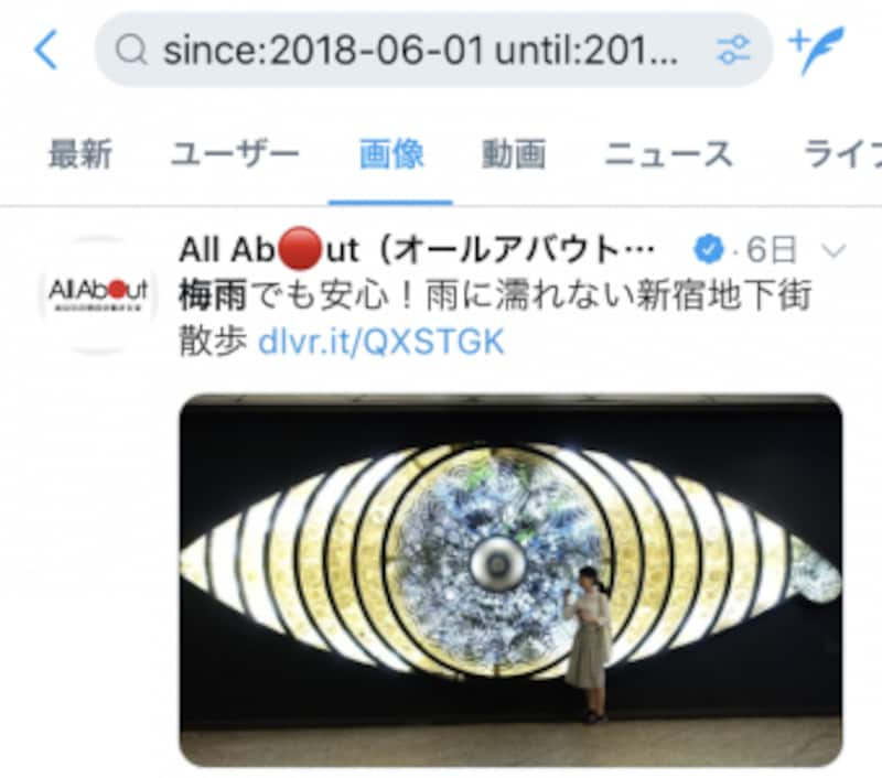 「from:allabout_news since:2018?06-01 until:2018?06-20 梅雨」で画像検索した画面