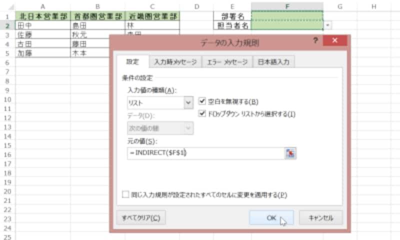 2段階リスト入力を設定する画面
