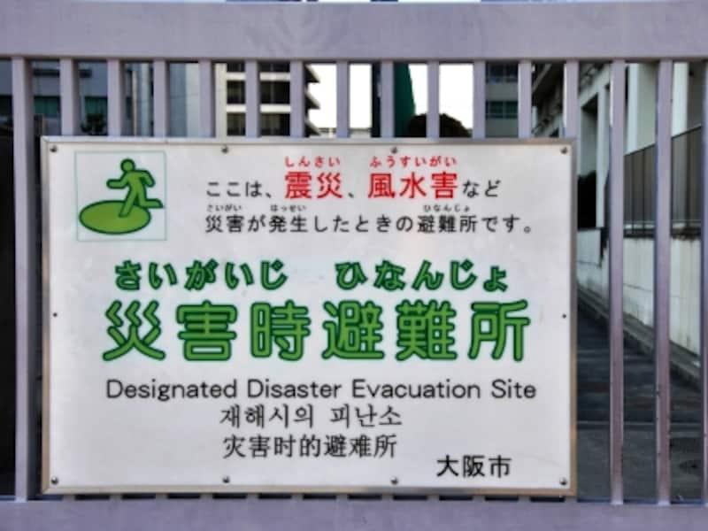災害救助法に基づき、大阪の各所に避難所が開設されている