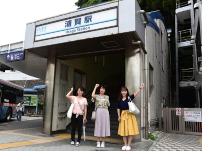 京浜急行の終点、浦賀駅から出発!