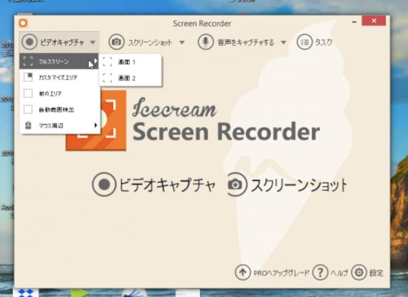 IcecreamScreenRecorder。録画、スクリーンショット、録音ができる多機能なソフト